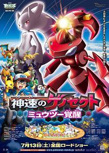Pokemon: Bửu Bối Thần Kỳ 16