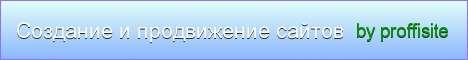 proffisite.ru